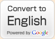 convert to english